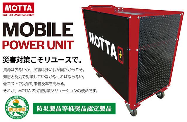 MOTTA MOBILE POWER UNIT(MPU)