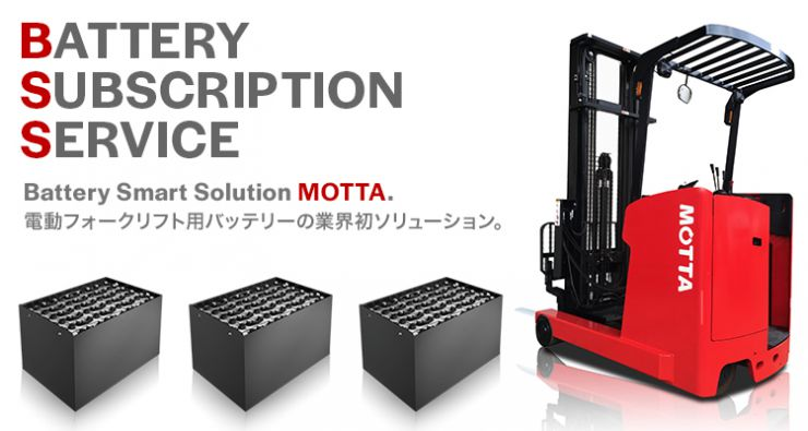 MOTTA BATTERY SUBSCRIPTION SERVICE(MOTTA-BSS)