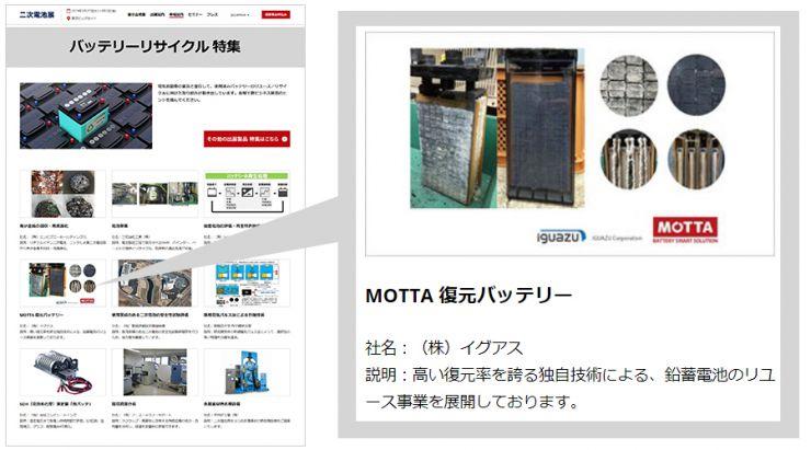 バッテリーリサイクル特集:鉛蓄電池復元サービス「MOTTA」