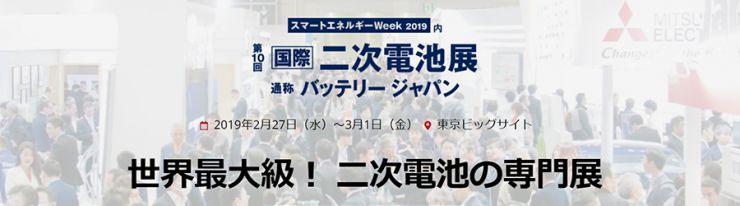 『国際 二次電池展』世界最大級!二次電池の専門展